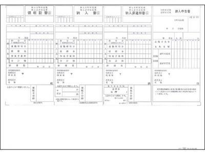 4205 単票住民税納付書の画像