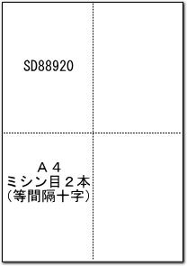 ミシン目用紙 A4 白 縦横2本 十字の画像