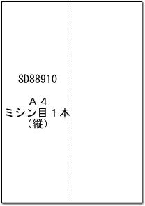 ミシン目用紙 A4 白 縦1本 綴じ穴無し画像