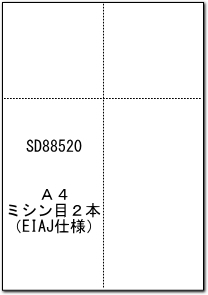 ミシン目用紙 A4 白 縦横2本 EIAJ仕様画像