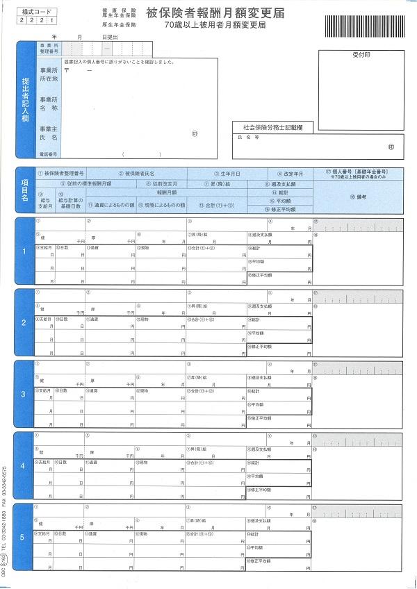 5163 単票被保険者月額変更届の画像