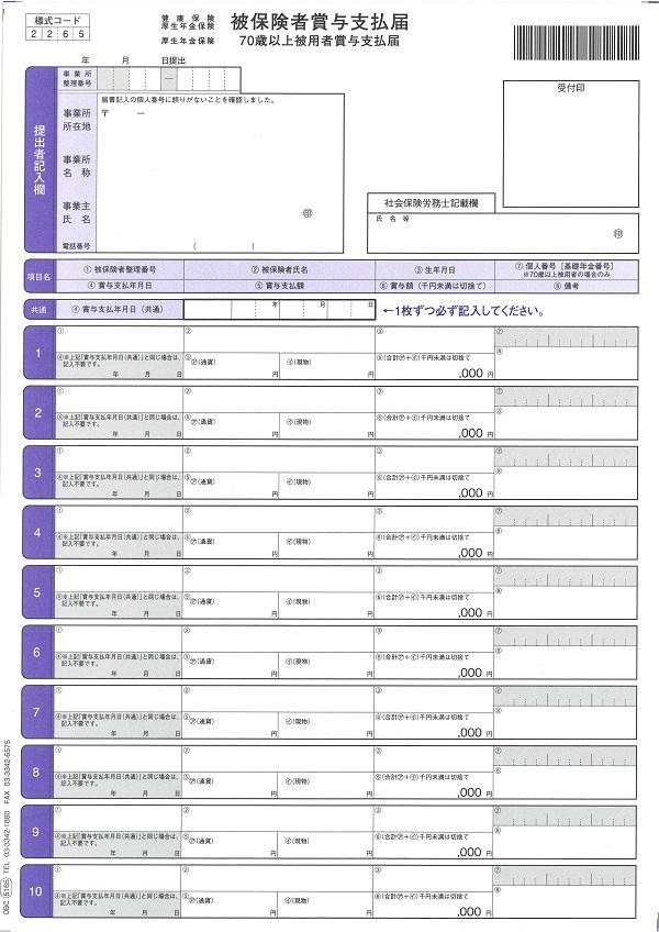 5165 単票被保険者賞与支払届画像