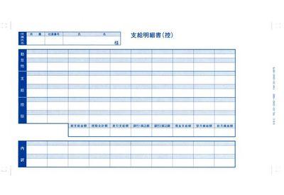 6035 袋とじ支給明細書(内訳付)画像
