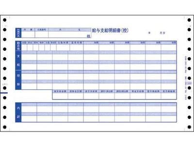 6036 密封式支給明細書(内訳付)の画像