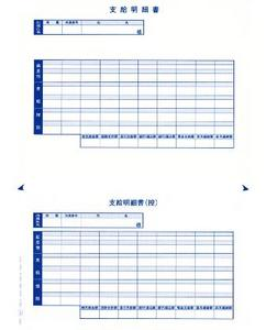 6151 単票シール式支給明細書の画像