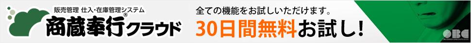 商蔵奉行クラウド無料体験