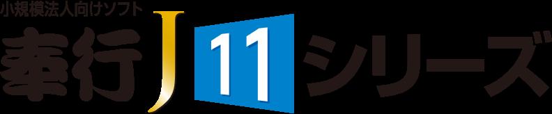 奉行J11