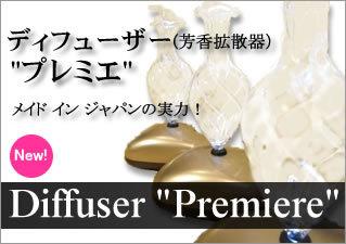 【信頼の日本製】「ディフューザープレミエ」ディフューザー(芳香拡散器)の画像
