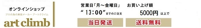 【アートクライム】オンラインショップ
