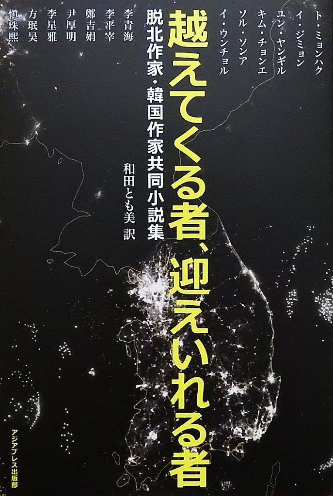 越えてくるもの、迎えいれる者 ― 脱北作家・韓国作家共同小説集の画像