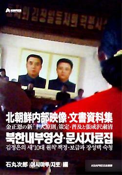 北朝鮮内部映像・文書資料集 【一般資料利用】画像