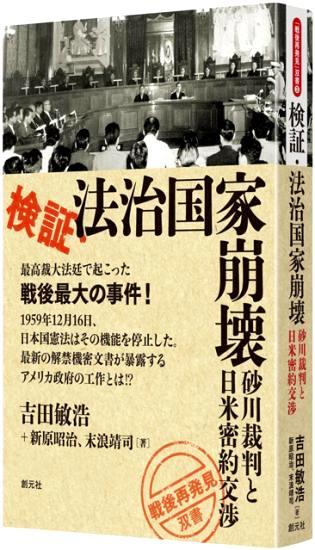 検証・法治国家崩壊 ~砂川裁判と日米密約交渉の画像