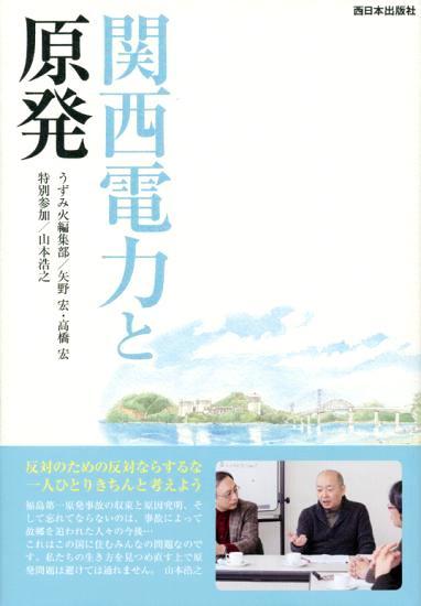関西電力と原発の画像