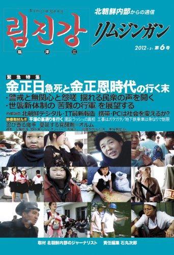 北朝鮮内部からの通信 リムジンガン 第6号 日本語版画像