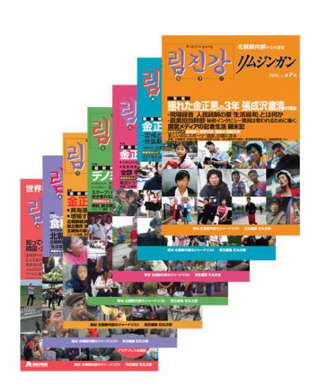 「リムジンガン」 日本語版 (創刊号~第7号、計7冊) 割引セット販売の画像