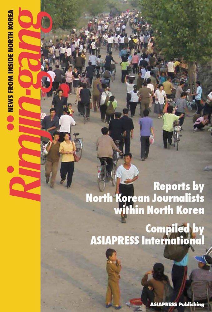 リムジンガン 英語版  Rimjin-gang English Edition - First Issue 2010/Octoberの画像