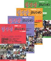 「リムジンガン」 日本語版 (創刊号~第4号、計4冊) 割引セット販売の画像