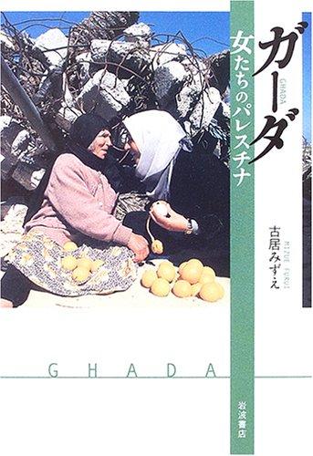 ガーダ 女たちのパレスチナ画像