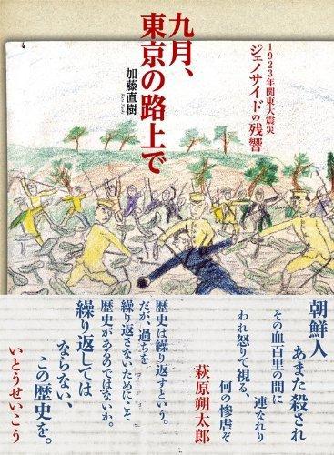 九月、東京の路上で ~ 1923年関東大震災ジェノサイドの残響の画像