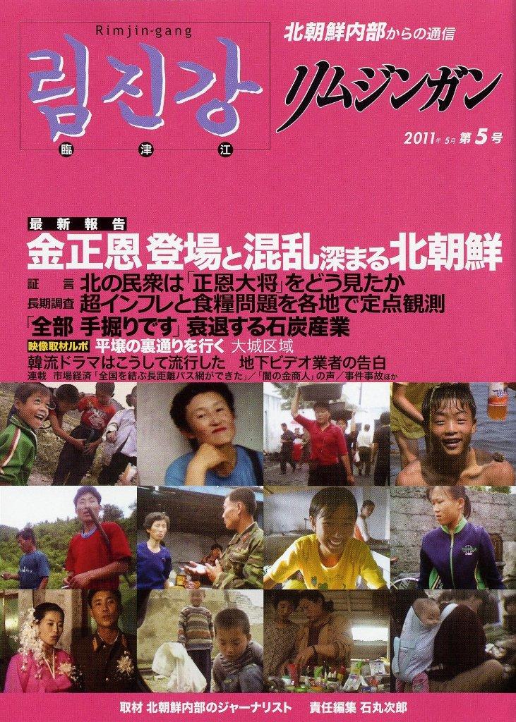 北朝鮮内部からの通信 リムジンガン 第5号 日本語版の画像