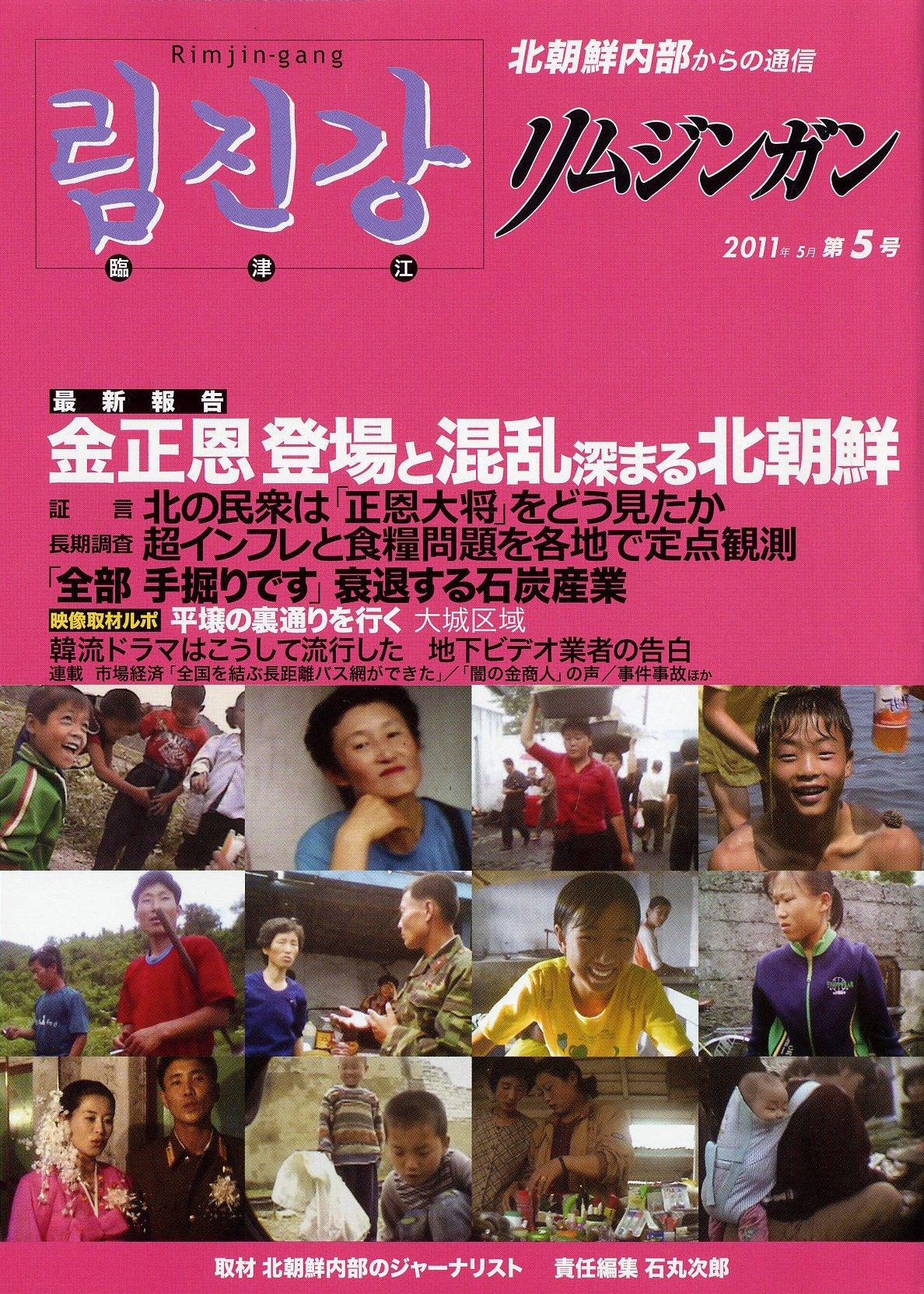 北朝鮮内部からの通信 リムジンガン 第5号 日本語版画像