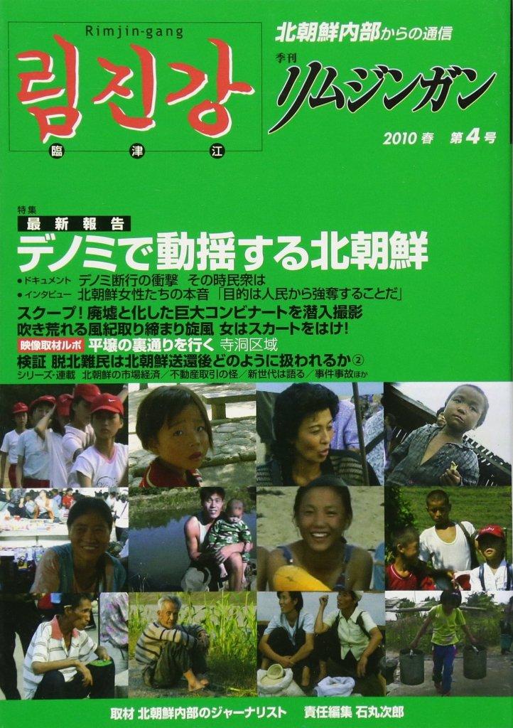 北朝鮮内部からの通信 リムジンガン 第4号 日本語版の画像