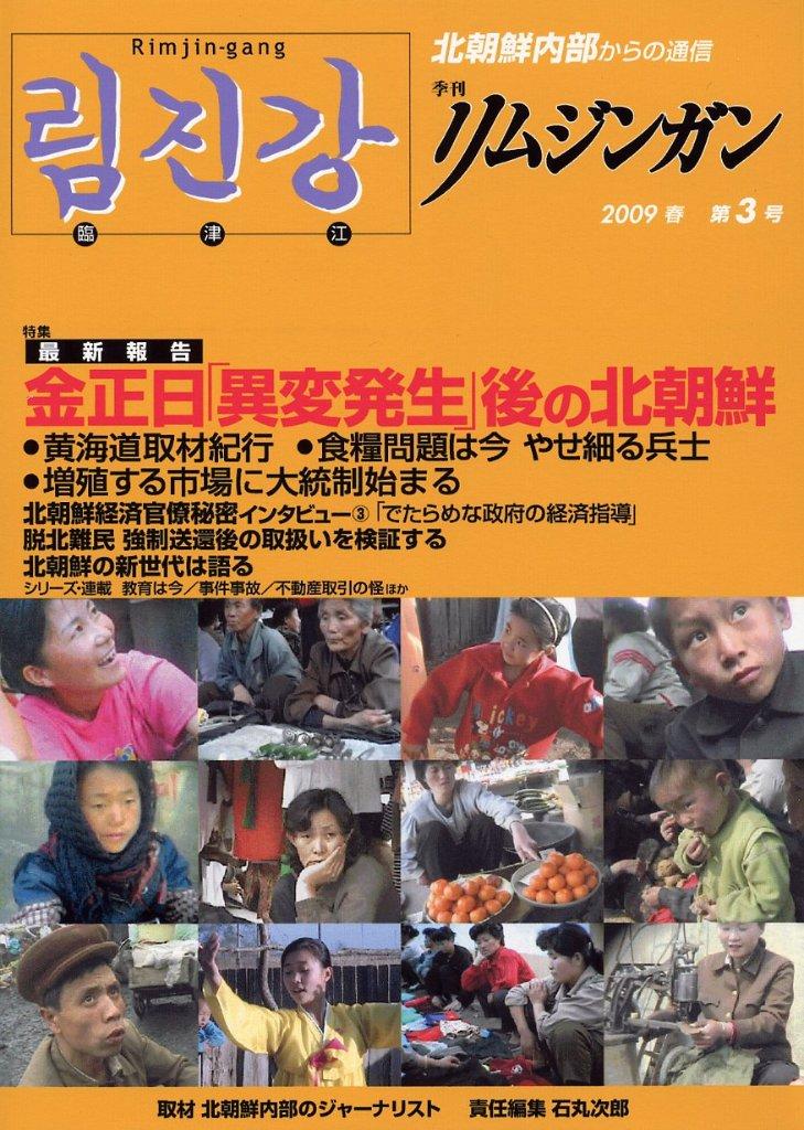 北朝鮮内部からの通信 リムジンガン 第3号 日本語版の画像