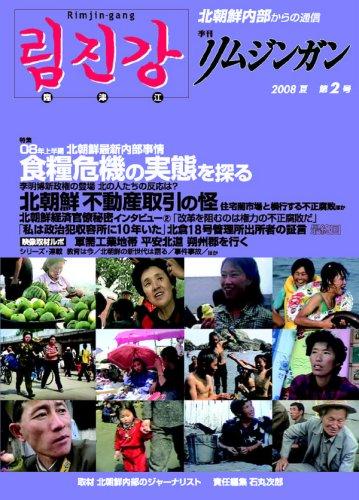 北朝鮮内部からの通信 リムジンガン 第2号 日本語版画像