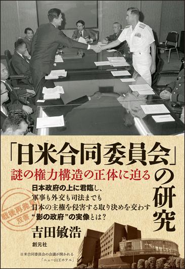 「日米合同委員会」の研究: 謎の権力構造の正体に迫る (「戦後再発見」双書5)画像