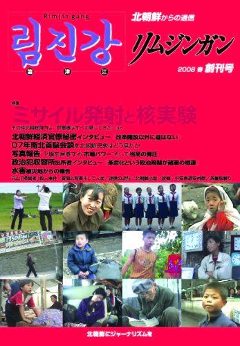 北朝鮮内部からの通信 リムジンガン 創刊号 日本語版の画像