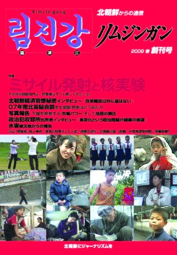 北朝鮮内部からの通信 リムジンガン 創刊号 日本語版画像