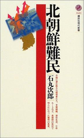 北朝鮮難民 (講談社 現代新書)の画像
