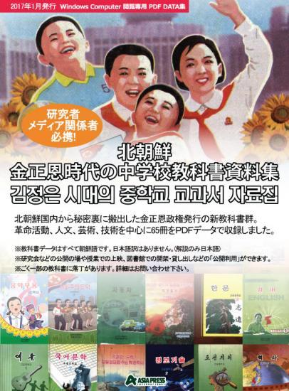 【データーDVD】 金正恩時代の中学校教科書資料集の画像