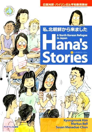 私、北朝鮮から来ました ハナのストーリー画像
