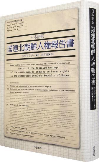 日本語訳 国連北朝鮮人権報告書  (初版限定 CD-ROM付き)画像