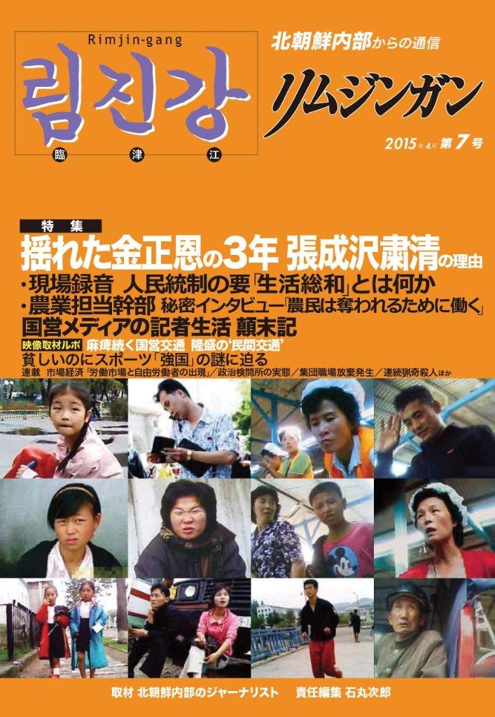 北朝鮮内部からの通信 リムジンガン 第7号 日本語版の画像