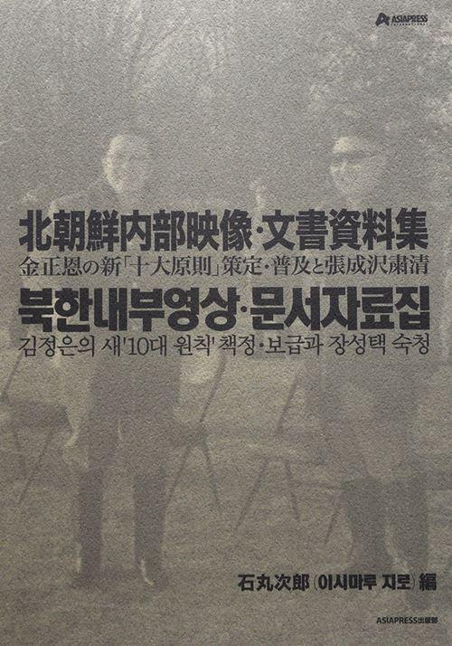 北朝鮮内部映像・文書資料集 【付属テキストのみ】の画像