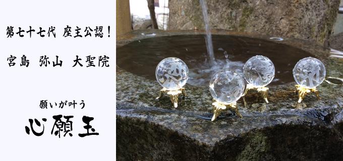 願いが叶う〜心願玉〜