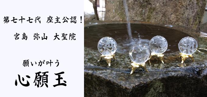 願いが叶う心願成就の〜心願玉〜