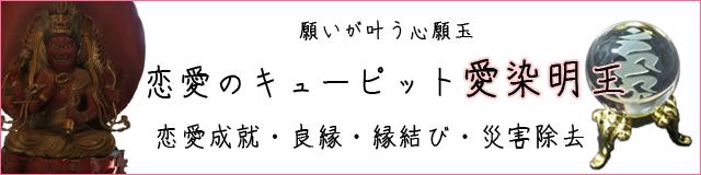 恋愛成就・恋のキューピット・愛染明王・良縁成就・復縁・恋のおまじない