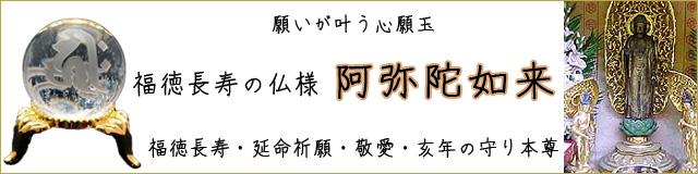 合格祈願・学業向上・文殊菩薩・心願玉・心願成就
