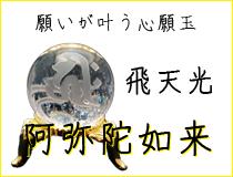 阿弥陀如来の心願玉〜飛天光〜