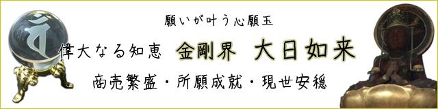 商売繁盛・金運・金剛界・大日如来・心願玉