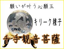 千手観音菩薩の心願玉〜種子〜