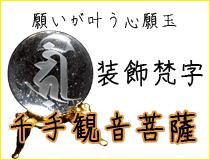 千手観音菩薩の心願玉〜装飾梵字〜