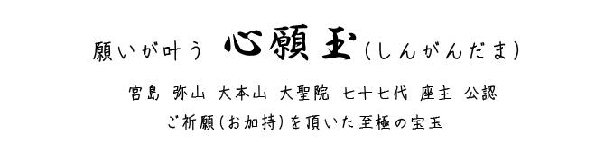 宮島弥山大本山大聖院77代座主公認 願いが叶う心願玉(しんがんだま)