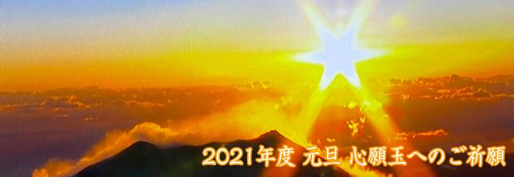 2021年度 元旦 初日の出