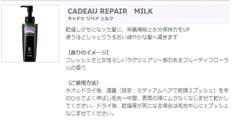 キャドゥリペアミルク