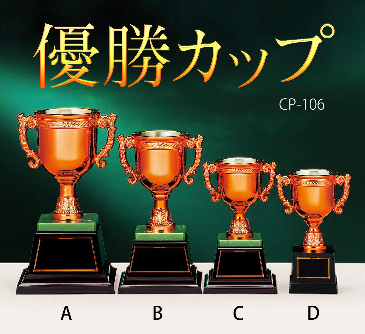 優勝カップ CP-106画像