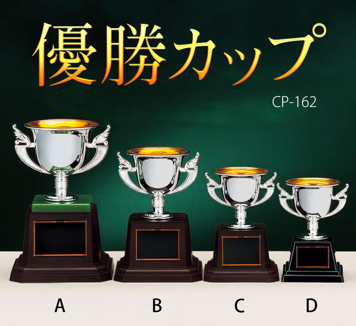 優勝カップ CP-162画像